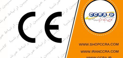 نشان استاندارد CE برای دستگاه های تصفیه آب خانگی شور لایف