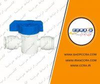 شیر بین راهی در دستگاه های تصفیه آب خانگی شور لایف