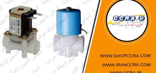 کار شیربرقی یا SOLENOID VALVE در تصفیه آب شور لایف چیست ؟