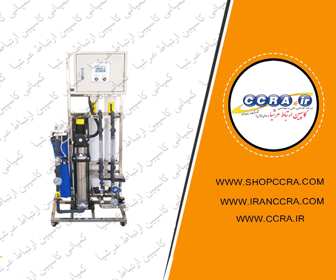 تصفیه آب مصارف خانگی و نیمه صنعتی