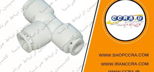 اتصال سه راهی سه سر فیتینگی دستگاه تصفیه آب شورلایف