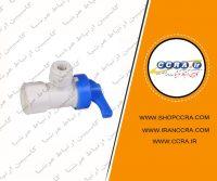 شیر مخزن در دستگاه های تصفیه آب خانگی شور لایف