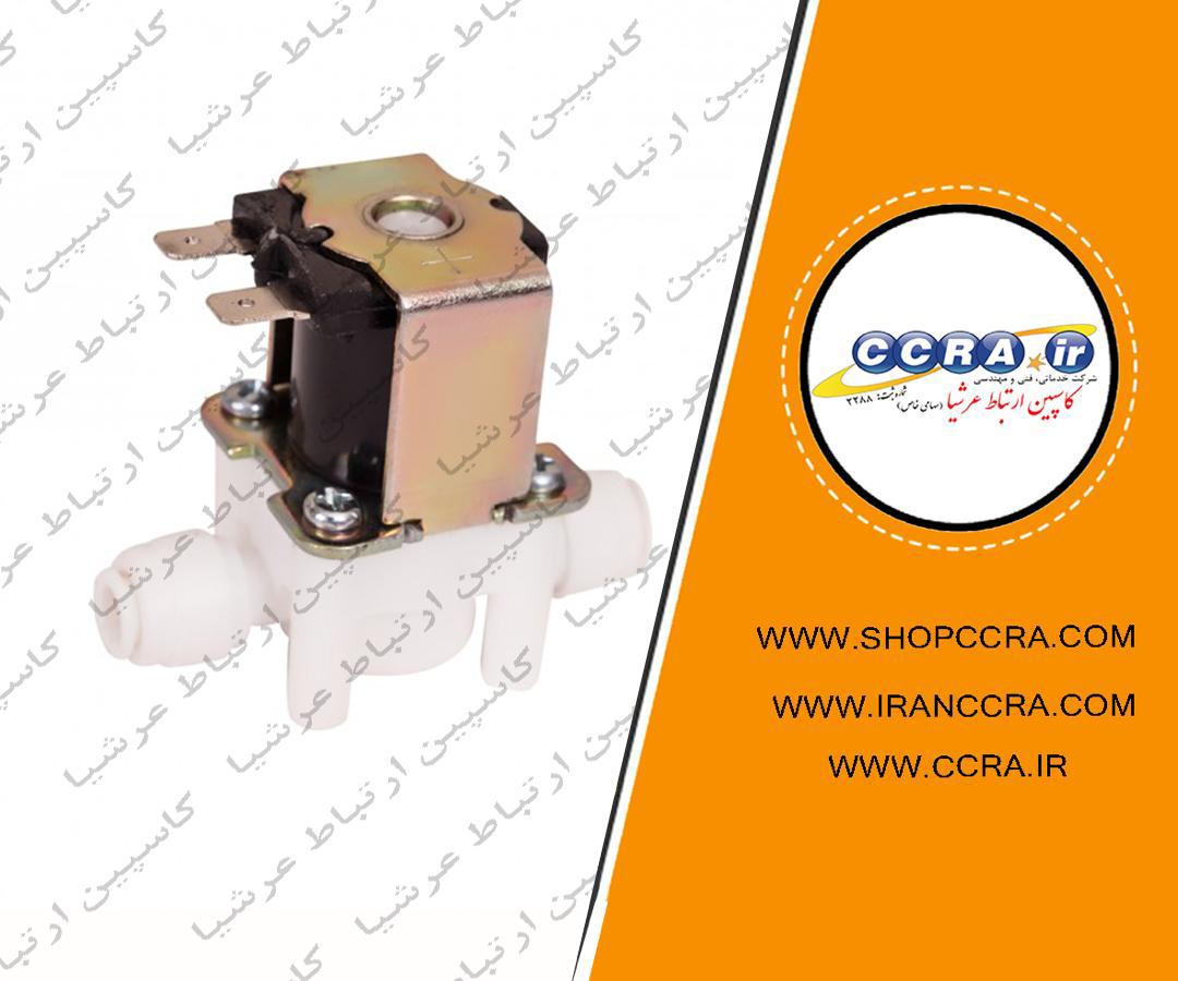 کاربرد شیر برقی در دستگاه های تصفیه آب خانگی شور لایف