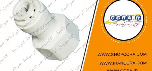اتصال تبدیل شیر برداشت دستگاه تصفیه آب شورلایف